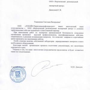 ЛУКОЙЛ-Черноземьенефтепродукт