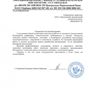 ИП Натарова Любовь Ивановна