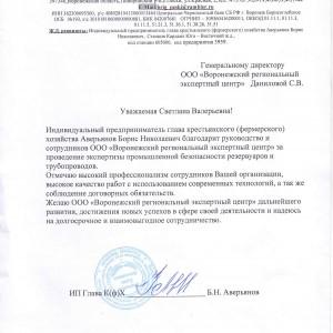 ИП Аверьянов Борис Николаевич